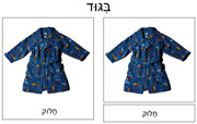 Clothing Cards in Hebrew - Printable Montessori Hebrew Materials for home and school.