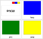 Toddler Color Cards in Hebrew - Printable Montessori Hebrew Materials for home and school.