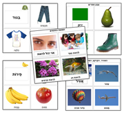 Hebrew Bundle - Printable Montessori Hebrew Learning Materials for home and school.